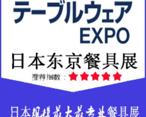 2021日本东京餐具厨具用品展览会