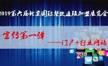 2019第六届北京国际餐饮连锁加盟展览会,网媒宣传第一弹