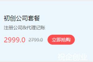 杭州注册公司+商标注册