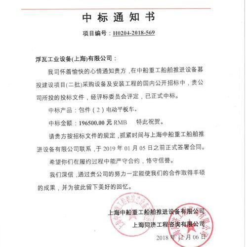 浮瓦工业助力于中国船舶重工业建设