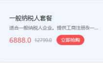 杭州注册公司+一般纳税人代理记账
