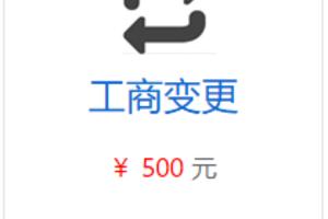 杭州公司变更500元起