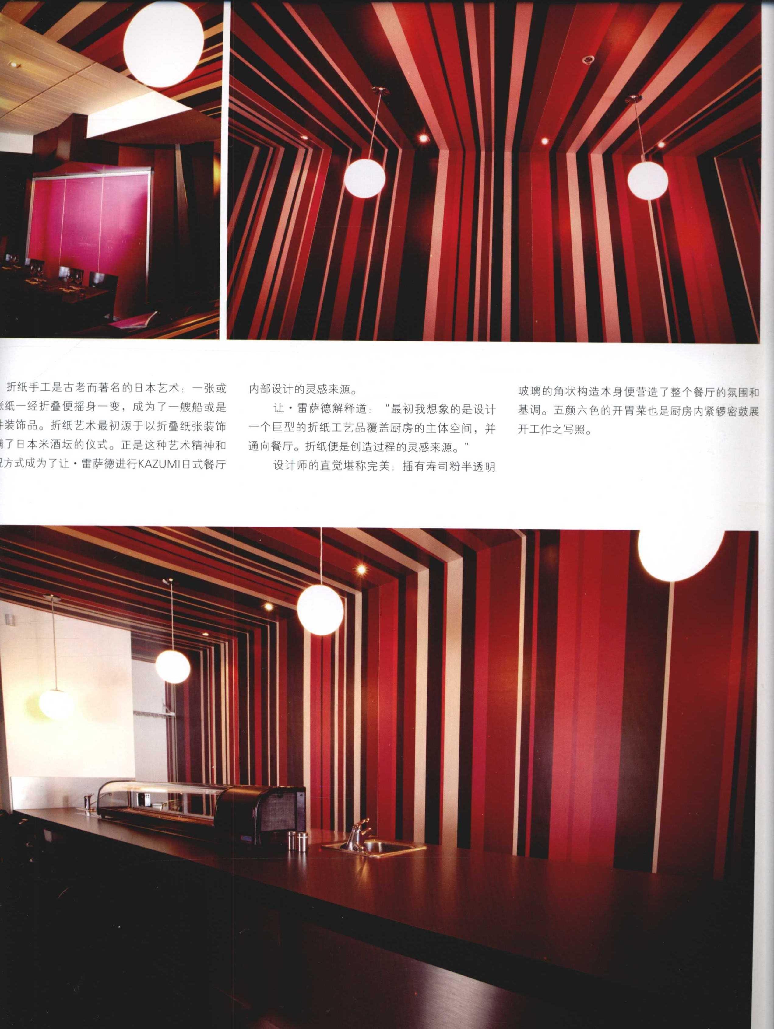2012全球室内设计年鉴  餐饮_Page_266.jpg