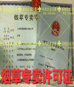煙草專賣許可證