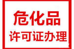 上海注册危险品公司的基本流程
