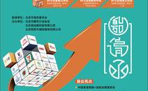 官方BFE|2019郑州连锁加盟展 全国参展招商报名全面启动