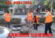 上海抽粪,上海抽粪公司,上海上海松江抽粪