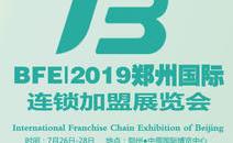 官方发布 BFE|2019郑州国际(第37届)连锁加盟展览会