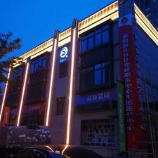 上海嘉定菊园党建服务中心
