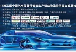 群英薈萃 助力:《2018第三屆中國汽車零部件智能生產--精益物流協同配合發展論壇》圓滿結束