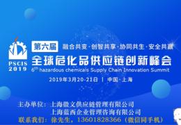 第六屆全球危化品供應鏈創新峰會