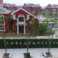 上海市实验学校(崇明校区)