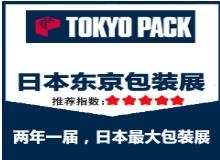 日本东京包装展图.png
