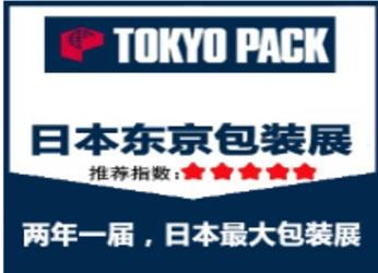 2021年第 28 届东京国际包装博览会