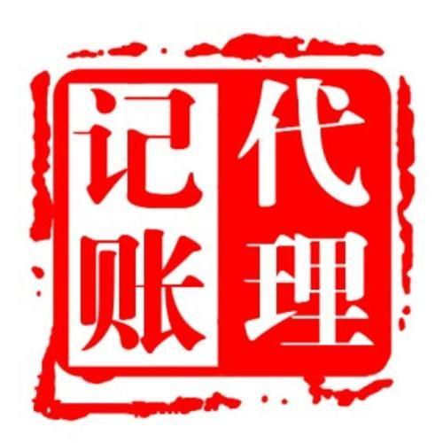 上海松江代理记账公司如何选择