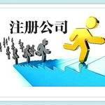 上海青浦注册公司流程
