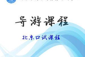 2018年口试加强班(北京地区)