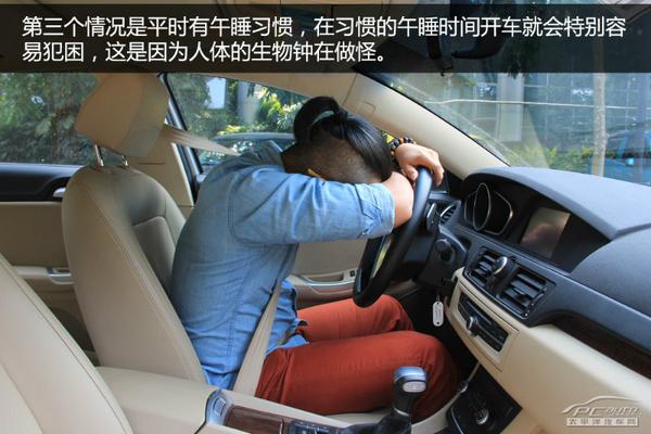 开车犯困怎么提神?技巧很奇葩但很有效