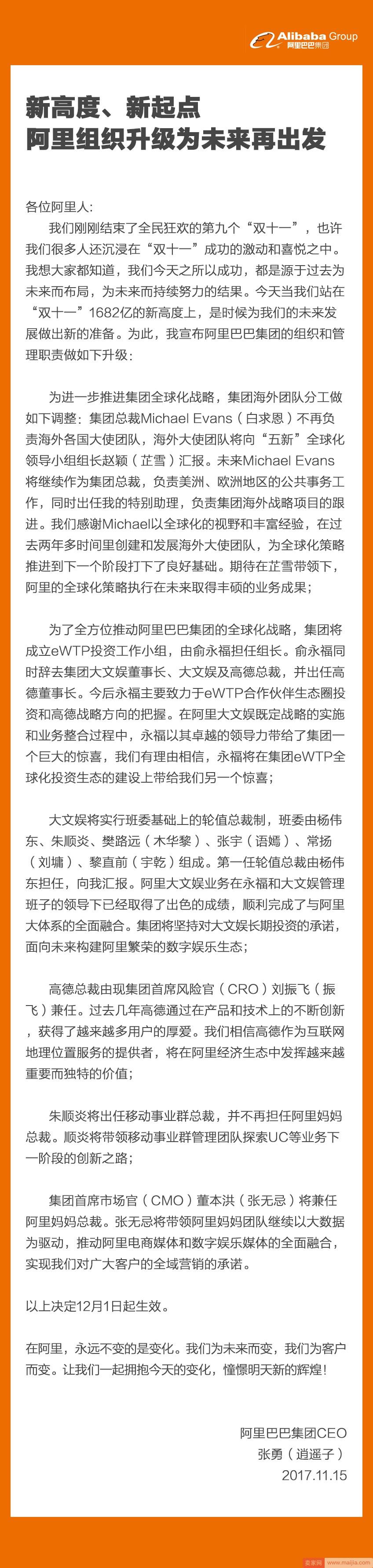 俞永福卸任大文娱去做阿里全球化投资,马云真的不容易!