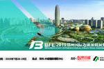 【最新】BFE2019郑州国际特许连锁加盟展览会时间、地点、邀请函
