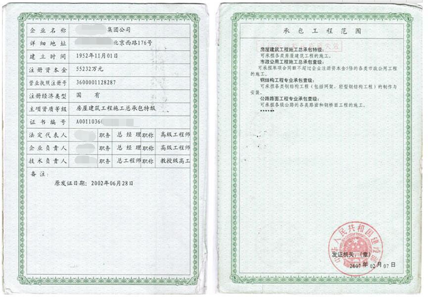 上海工程承包范围