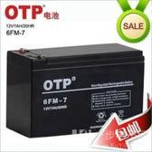 6FM-7 12V7AH OTP蓄电池 铅酸免维护 密封阀控式