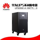 UPS2000-A-10KTTL 10KVA/9000W 华为UPS电源