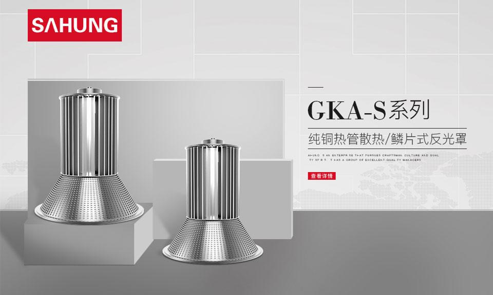 GKA-S系列工矿灯