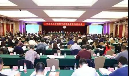 SAP 当选中国电子学会第十届理事会理事单位