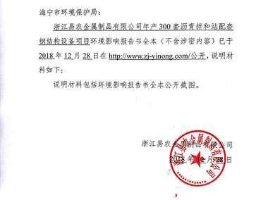 浙江易农金属制品有限公司年产300套沥青拌和站配套钢结构设备项目环境影响报告书公示