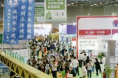 【2019广州住博会】第十一届中国(广州)国际集成住宅产业博览会暨建筑工业化产品与设备展