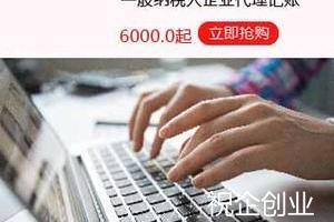 南通公司一般纳税人企业代理记账