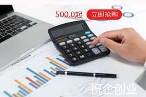 芜湖注册公司
