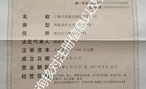 上海天田泵业制造有限公司营业执照