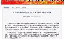 北京连锁展组委会分享招商参展干货,席卷网媒!
