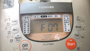 东芝RC-DT电饭煲显示错误代码故障修理电饭锅不工作维修中心