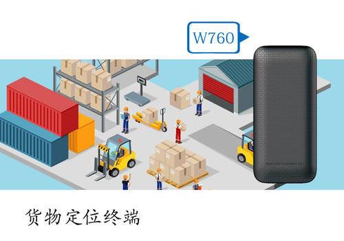 貨物定位終端(W760)