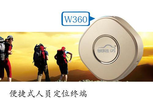 便攜定位終端(W360)