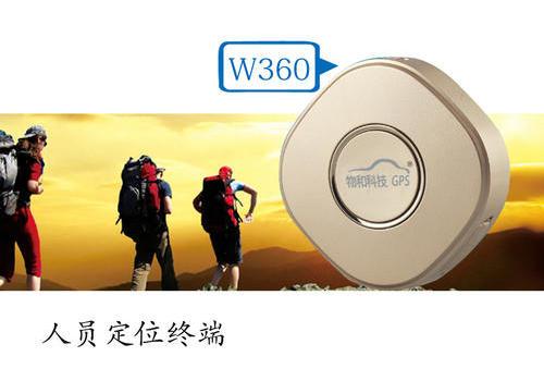 人員定位終端(W360)