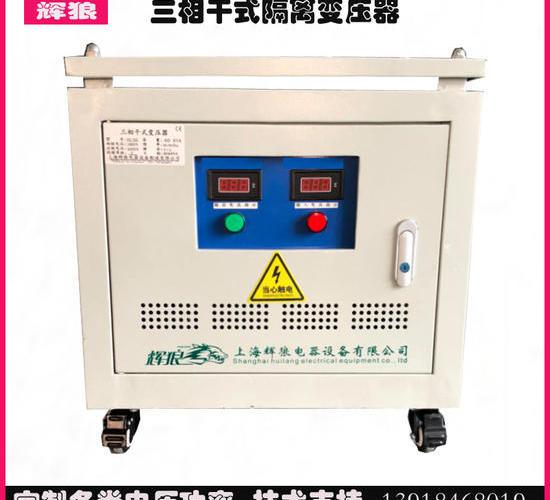 660v变380v隔离变压器