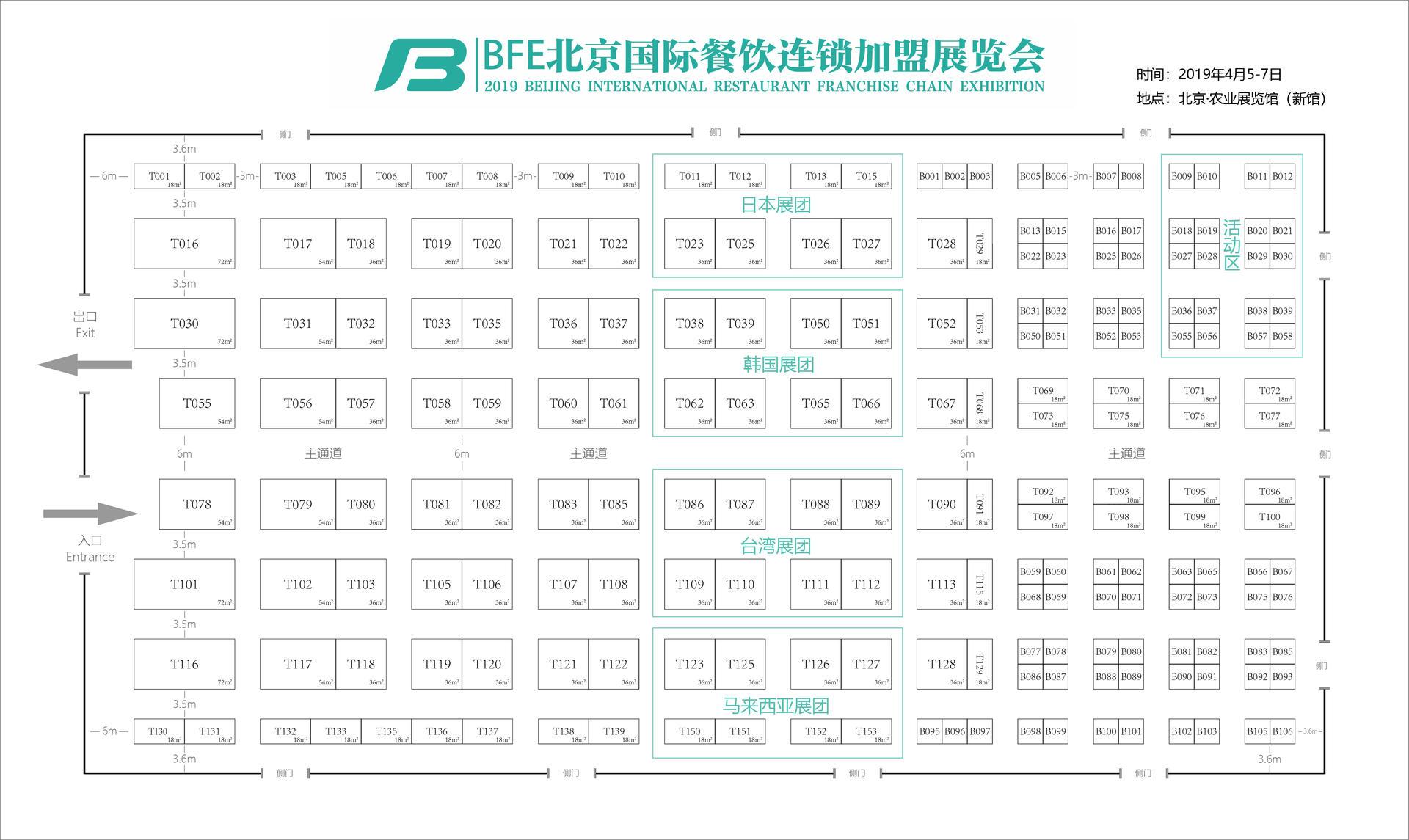 2019北京展-展位图餐饮加盟.jpg