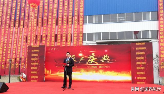 凤舞九天谱写新篇章,写在山洪企业新厂落成之际