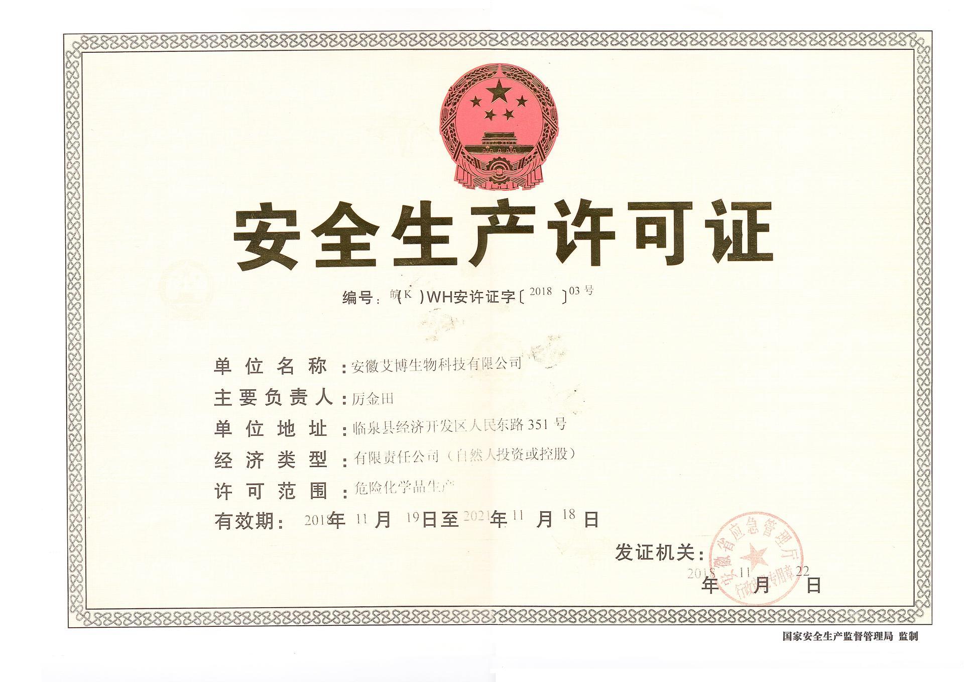 生产许可证锑钾正本.jpg