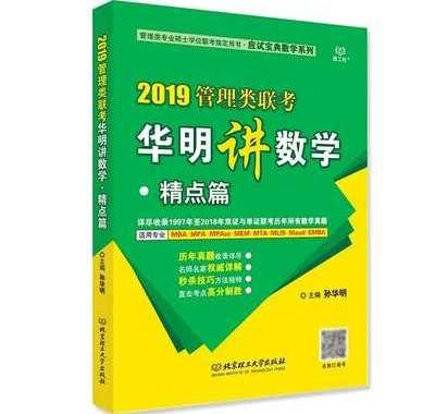 孙华明老师编著辅导书籍