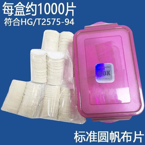 标准圆帆布片原棉布圆片202号帆布渗透性渗水性测试HG/T2575-94