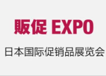 2020日本东京国际販促东京促销品展EXPO