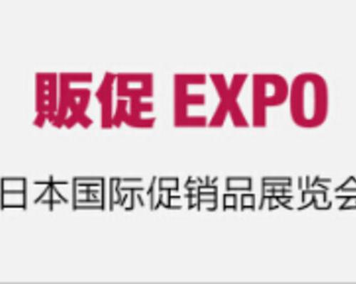 2020日本东京国际订制礼品促销品及赠品展览会