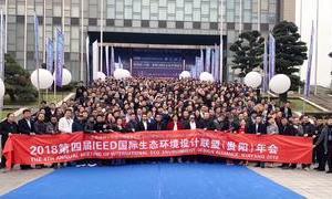 2018第四届国际生态环境设计联盟(贵州)年会成功在贵阳国际生态会议中心举办