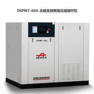 45KW永磁变频两级压缩螺杆机
