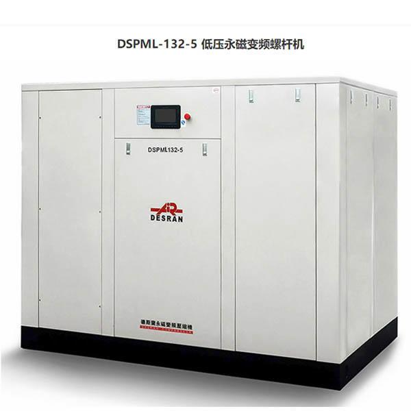 132KW低压永磁变频螺杆机DSPML-132-L